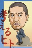 【感動する話】ダウンタウンの松本人志が体を鍛える理由